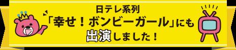日本テレビ系列「幸せ!ボンビーガール」にも出演しました!